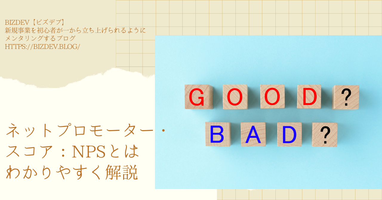 NPSの解説