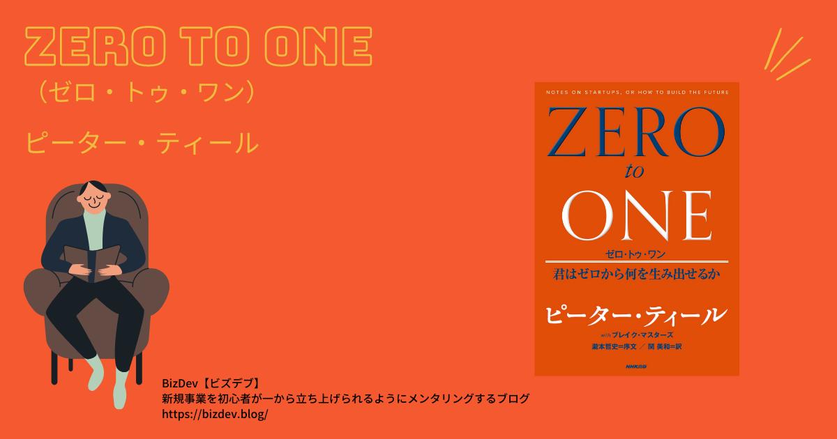 Zoro to Oneの書評・要約