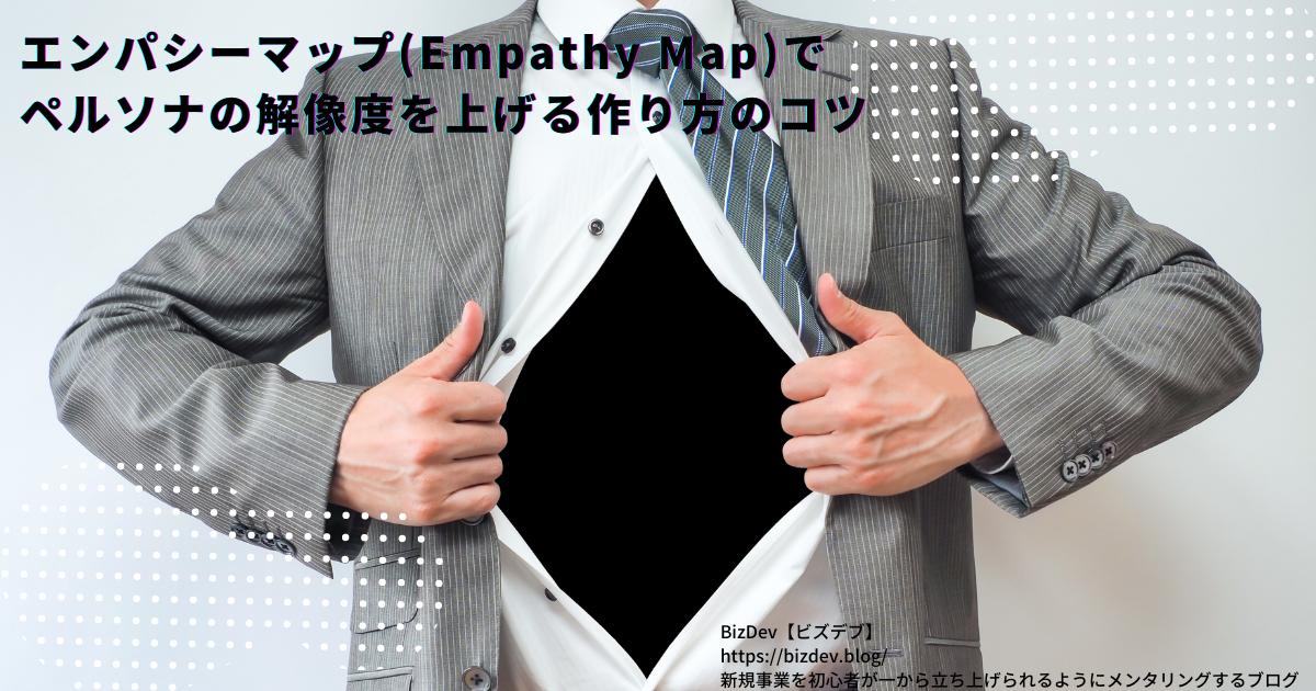エンパシーマップの解説